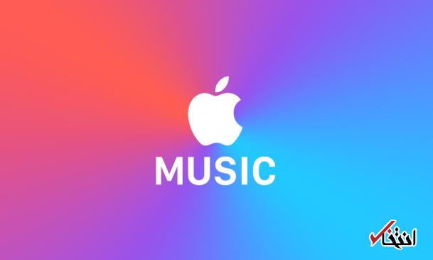 برنامه های موسیقی اپل متحول می گردد ، گلچینی از 116 جدول موسیقی