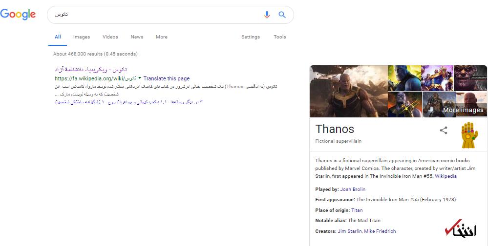 راز شعبده بازی تانوس در موتور جستجوی گوگل چیست؟