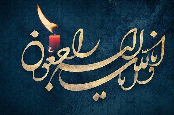 بنیان گذار رشته زبان انگلیسی در دانشگاه شهید چمران، درگذشت