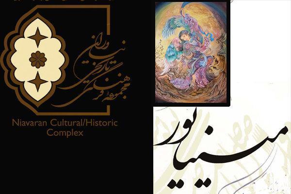 نمایشگاه آثار مینیاتور در مجموعه فرهنگی تاریخی نیاوران