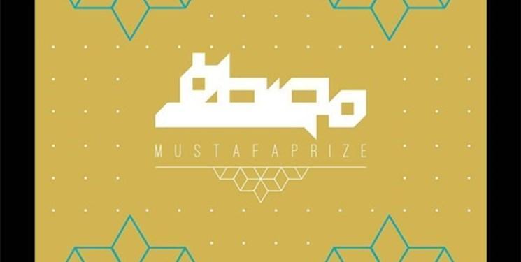 نفرات برتر جایزه مصطفی(ص) از کشور ترکیه و ایران هستند
