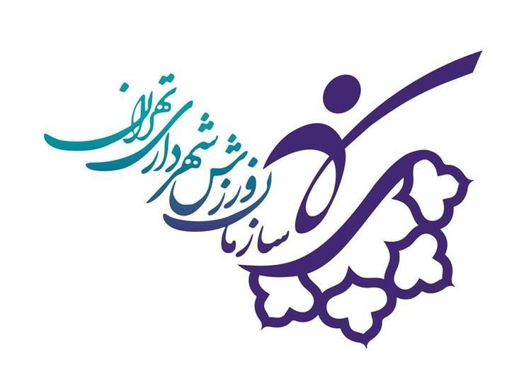 بازگشایی 58 مجموعه ورزشی شهرداری تهران از 17 خرداد