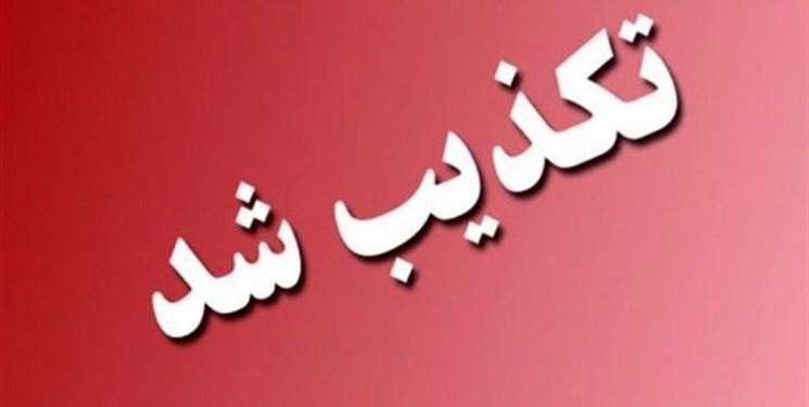 تکذیب خبر تعطیلی چند شهرستان خوزستان