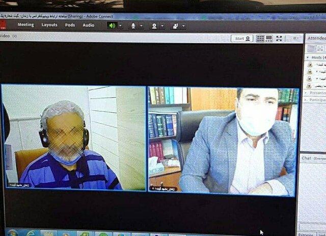 برگزاری جلسه دادرسی الکترونیکی بین دادگستری تهران و زندان مشهد