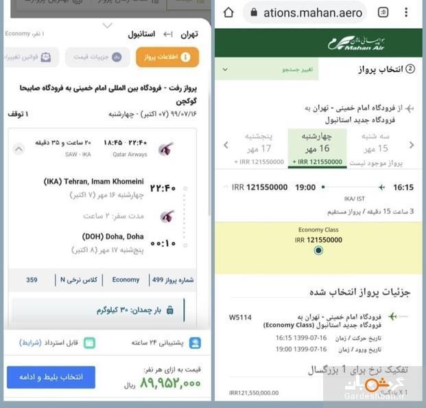 ادامه کش وقوس های پرواز تهران-استانبول، بلیت هواپیمایی ماهان گران تر از قطر ایرویز