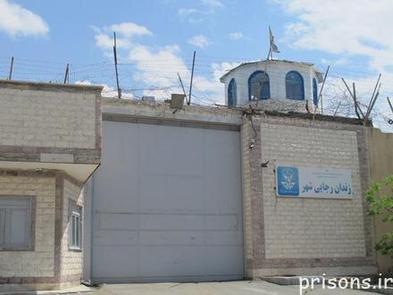 پرونده های زندانیان رجایی شهر مورد پایش نهاده شد