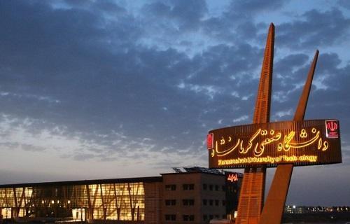 شرط حضور دانشجویان دانشگاه صنعتی کرمانشاه در امتحانات اعلام شد