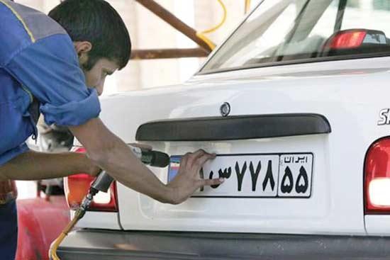 مدارک لازم برای تعویض پلاک خودرو چیست؟