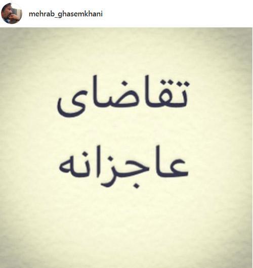 تقاضای عاجزانه مهراب قاسم خانی از سارق گوشی اش