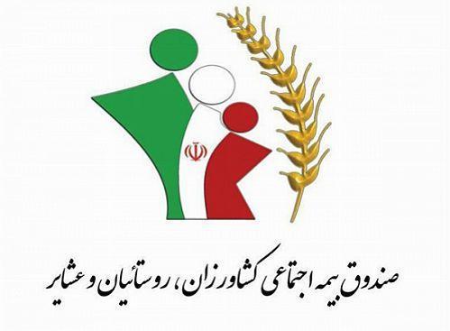 واریز عیدی بیش از 4 هزار مستمری بگیر صندوق روستائیان آذربایجان غربی