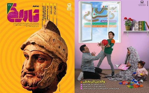جدیدترین شماره نشریات رشد آموزش تاریخ و آموزش پیش دبستانی منتشر شد